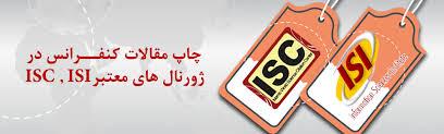 چاپ مقاله به خصوص مقاله ISI