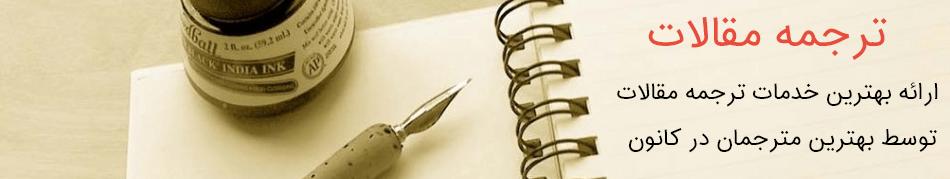 ترجمه مقالات چیست ؟